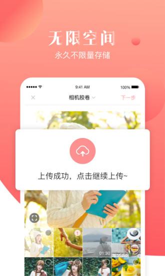 宝宝树小时光app下载