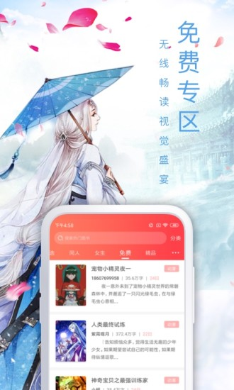 飞卢小说破解版2021