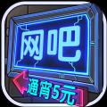 网吧模拟器下载中文版无限金币