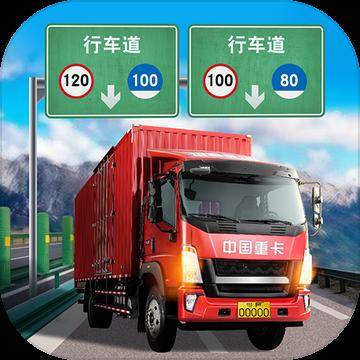遨游城市遨游中国卡车模拟器无限金币