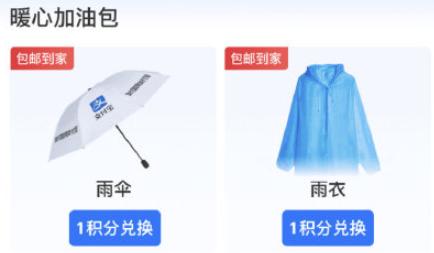支付宝河南人怎么领雨伞?
